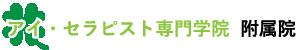 神戸市元町で肩こり腰痛に強い整体 アイ・セラピスト専門学院 附属院